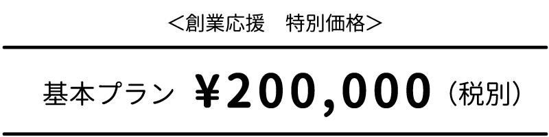 <創業応援 特別価格> 基本プラン ¥200,000(税別)